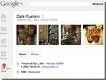 Google+ расскажет пользователям об интересных заведениях