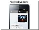 """""""ВКонтакте"""" оценила мессенджер для Android в 3 миллиона рублей"""