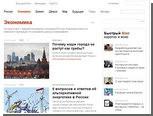 Сайты российских СМИ атаковали хакеры