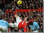 Гол Руни признали лучшим в истории английской премьер-лиги