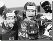 Российская сборная выиграла чемпионат мира по хоккею
