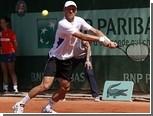 Николай Давыденко проиграл на старте Roland Garros