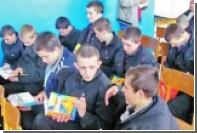 В Виннице адвентисты подарили Библии подросткам из исправительного учреждения