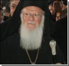 В Турции готовилось покушение на Вселенского патриарха
