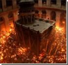 В храме Гроба Господня сошел Благодатный огонь