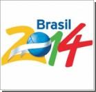 Билеты на футбольный чемпионат в Бразилии начнут продавать в августе