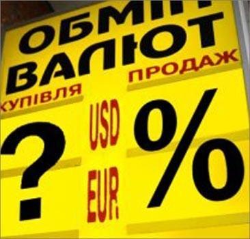 Деньги из Украины начали выводить за рубеж: доллар дорожает