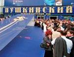 """В """"Пушкинском"""" открывается Московский кинофестиваль"""