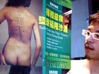 """Жители Тайваня проведут """"голую акцию"""" против строительства АЭС на бывшем пляже (фото)"""