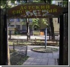Детский парк ужасов. ФОТО