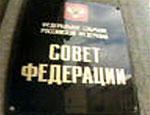 Совфед утвердил Белова на пост нижегородского сенатора