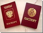 Треть жителей Приднестровья имеет двойное гражданство