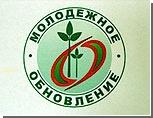 Молодежные организации Приднестровья обсудили перспективы сотрудничества с политическими партиями