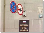 Конституционный суд не позволил россиянам агитировать за свой счет