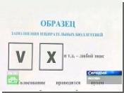 """Госдума во втором чтении отменила графу """"против всех"""""""