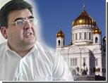 Митрофанов предлагает создать православный Ватикан