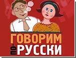 """Алуштинский горсовет сделал русский язык """"рабочим"""""""