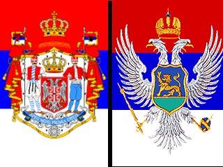 Сербия и Черногория установили дипотношения