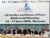 Правоохранители G8 договорились налаживать взаимодействие