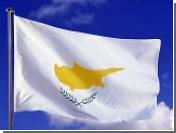 Кипр попытался в одиночку заблокировать переговоры о вступлении Турции в ЕС