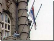Сербия признала независимость Черногории