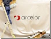 Arcelor официально отказалась от слияния с Mittal