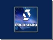 "ФНС предъявила ""Ростелекому"" миллиардные претензии"