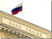 Банк России снижает ставку рефинансирования