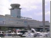 """Аэропорт """"Домодедово"""" подвел итоги работы за пять месяцев 2006 года"""
