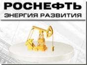 """""""Роснефть"""" заплатит 120 миллионов долларов организаторам IPO"""