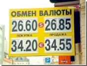 Госдума упростит обмен валюты
