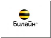 """""""Вымпелком"""" подал в суд на Россвязьнадзор"""