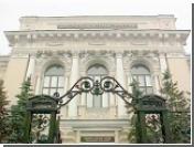 Банк России снизил ставку рефинансирования
