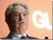 Джордж Сорос оштрафован на 2 миллиона