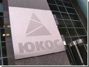 Кредиторскую задолженность ЮКОСа увеличили еще на 353,8 млрд рублей