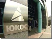 """ЮКОС призывает британских регуляторов рынка ценных бумаг предотвратить IPO """"Роснефти"""""""