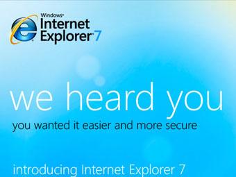 Microsoft выпустила IE7 Beta 3