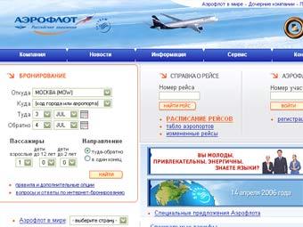 """""""Аэрофлот"""" начал продажу билетов через интернет"""