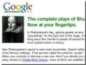 Google открыл сайт о Шекспире
