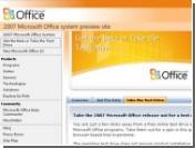 Microsoft запустила онлайновый тест-драйв Office 2007
