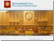 Федеральные суды разместят в интернете информацию о рассматриваемых делах