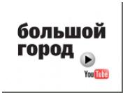 """""""Большой город"""" обогнал The Times"""