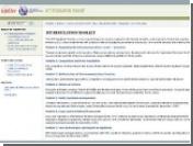ITU открыл ресурс по вопросам регулирования сети