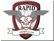 Румынский клуб оштрафован на миллион швейцарских франков