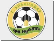 """Краснодарская """"Кубань"""" решением КДК РФС осталась лидером первого дивизиона"""