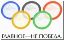 В швейцарской Лозанне объявят города-претенденты на Олимпиаду-2014