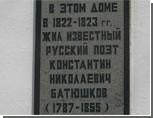 В Симферополе открыли мемориальную доску в память об учителе Пушкина в поэзии