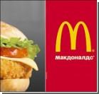 ШОК из McDonald's – сэндвичи с сальмонеллезом