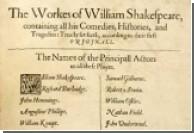 В Лондоне с молотка ушло редкое собрание сочинений Шекспира