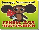 """""""Грибы для Чебурашки"""": Эдуард Успенский вышел за пределы сознания"""
